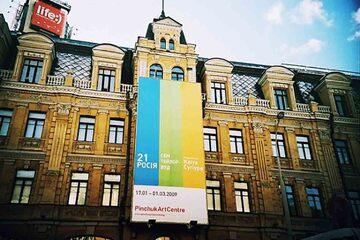 Kiev - Centrul de Arta Pinchuk
